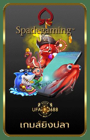 เกมส์ยิงปลา