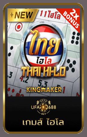 Thai Hi-lo