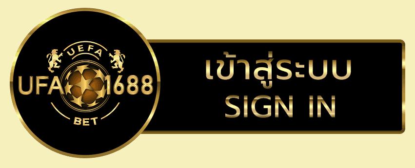 login-ufabet-1688