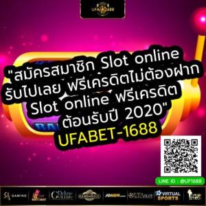 สมัครสมาชิก Slot online