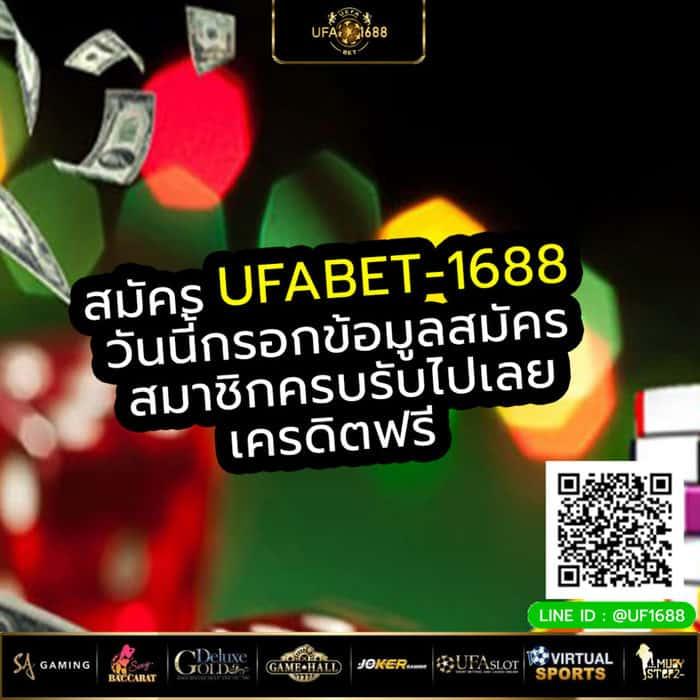 สมัคร ufabet-1688 วันนี้ กรอกข้อมูลสมัครสมาชิกครบ รับไปเลยเครดิตฟรี