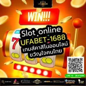 เกมส์คาสิโนออนไลน์ขวัญใจคนไทย