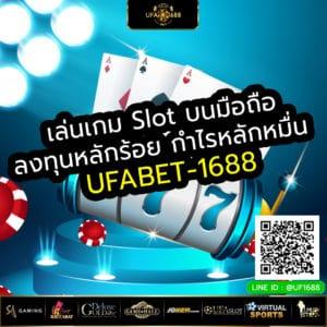 เล่นเกม Slot บนมือถือ ลงทุนหลักร้อย กำไรหลักหมื่น