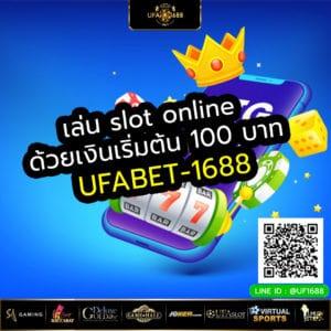 เล่น slot online ด้วยเงินเริ่มต้น 100 บาท