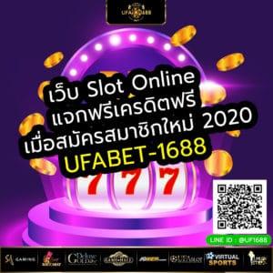 เว็บ Slot Online แจกฟรีเครดิตฟรีเมื่อสมัครสมาชิกใหม่ 2020