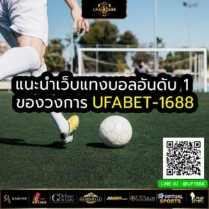 แนะนำเว็บแทงบอลอันดับ 1 ของวงการ ufabet-1688