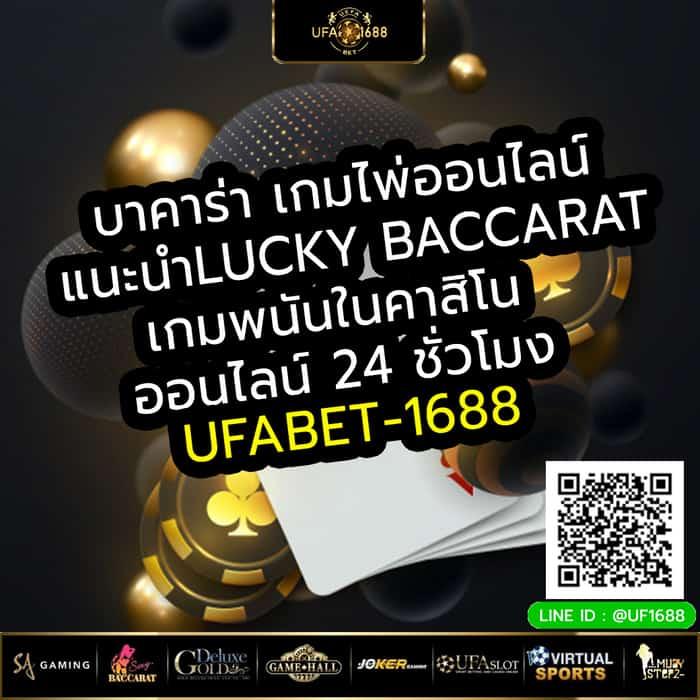 บาคาร่า เกมไพ่ออนไลน์แนะนำ LUCKY BACCARAT เกมพนันในคาสิโนออนไลน์ 24 ชั่วโมง