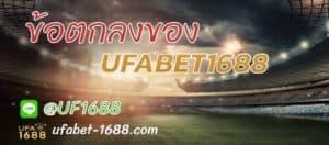 ข้อตกลงของ UFABET1688